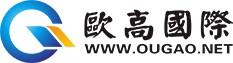 上海欧高国际货运代理有限公司