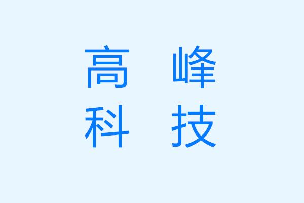 普江市台高品电子商务有限公司
