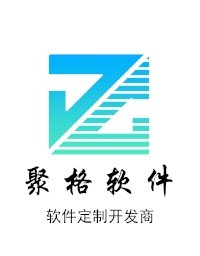 郑州聚格软件科技有限公司