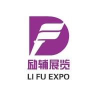 上海励辅展览有限公司