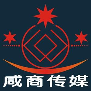 湖北咸商传媒科技有限公司