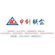 中创联企(北京)企业管理有限公司