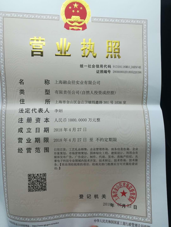 上海融众人径实业有限公司