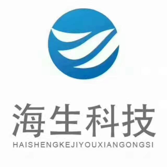 广东广州海生科技有限公司