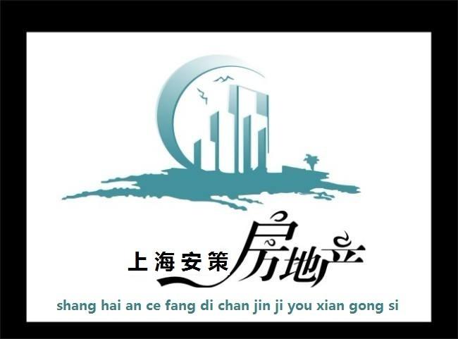 上海安策房地产经纪有限公司