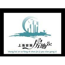 上海安策房地產經紀有限公司