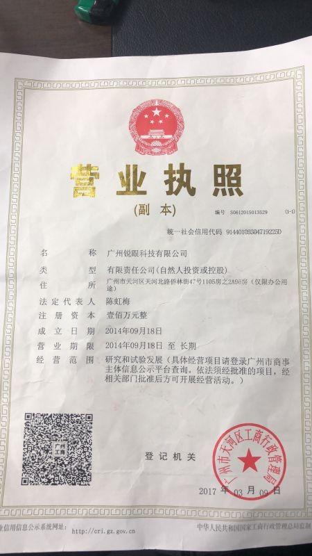 广州云丹生物科技有限公司