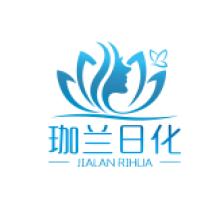广州珈兰日化贸易有限公司