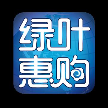 苏州绿叶惠购电子商务有限公司