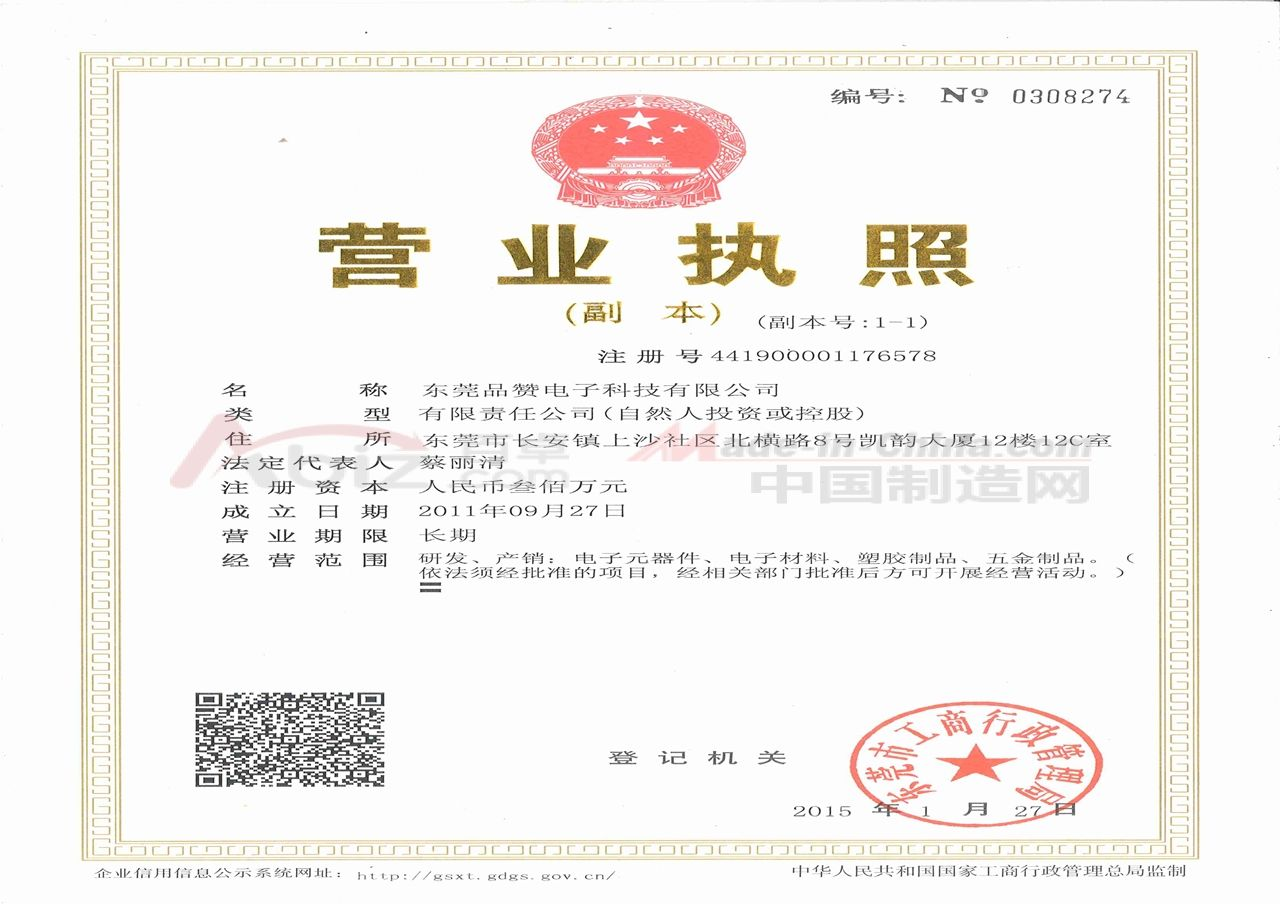 东莞品赞电子科技有限公司