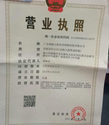 广州海生网络科技公司