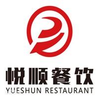 济南悦顺餐饮管理有限公司