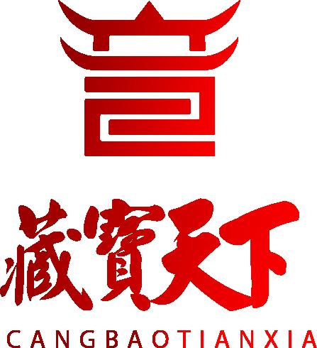 海南藏宝天下艺术品有限公司