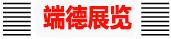 端德展览(上海)有限公司