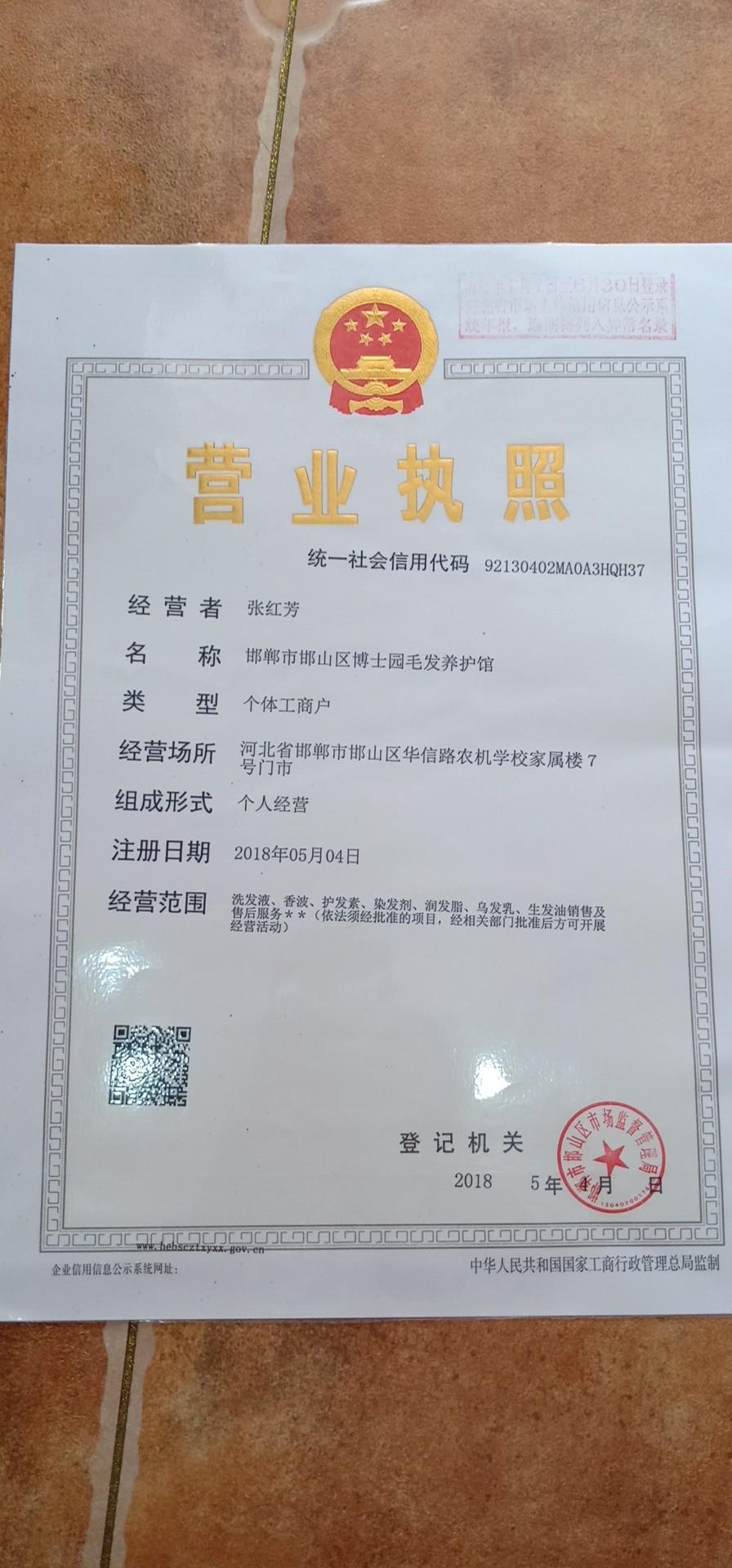邯郸市邯山区博士园毛发养护管