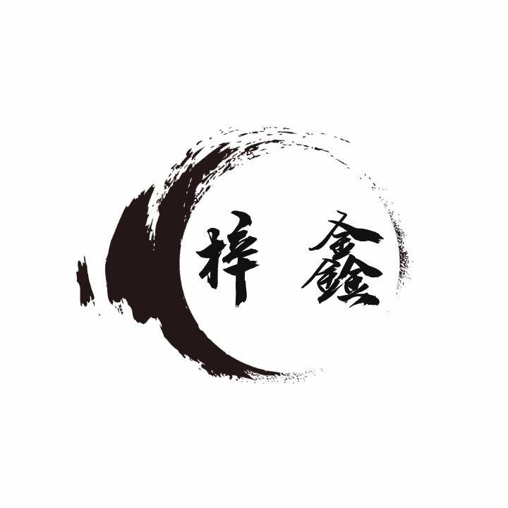广州梓鑫科技有限公司