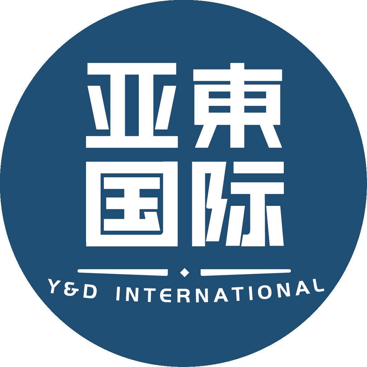 深圳市亚东国际商业有限公司