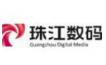 广州珠江数码集团股份有限公司