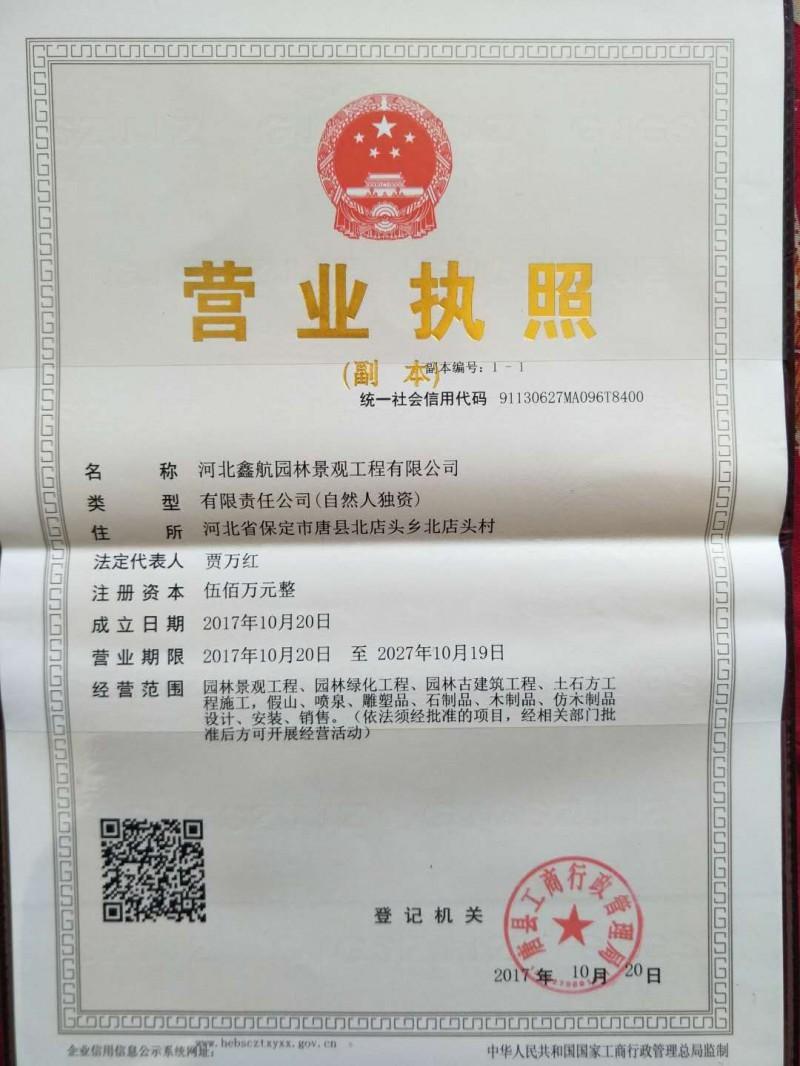 河北鑫航园林景观工程有限公司