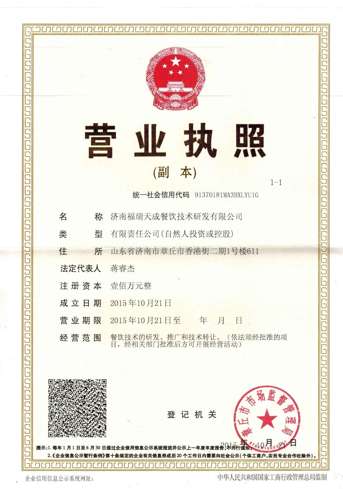 济南福瑞天成餐饮技术研发公司