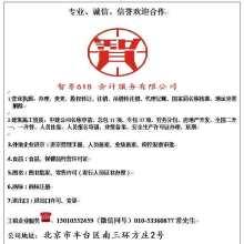 北京中企智尊会计服务有限公司
