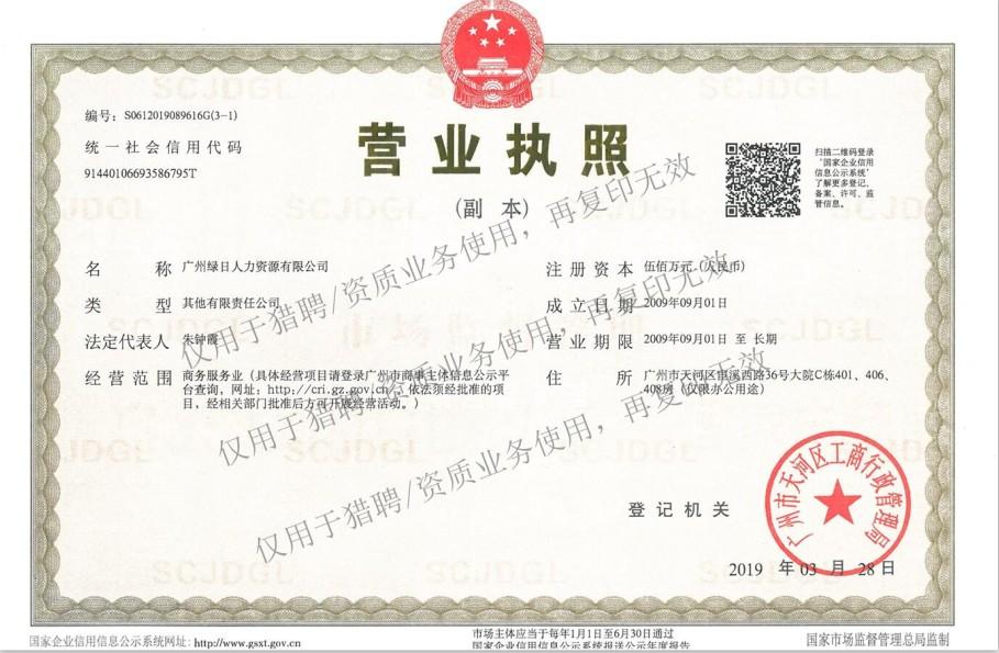 广州绿日人力资源有限公司