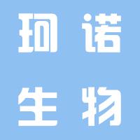 广州珂诺网络科技有限公司