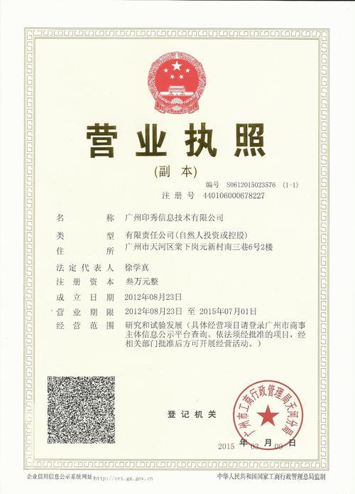 广州印秀信息技术有限公司