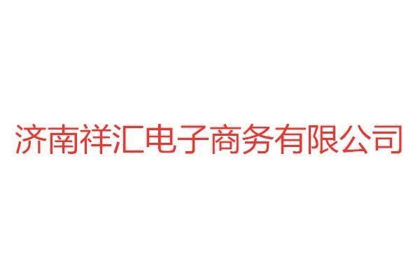 济南祥汇电子商务有限公司