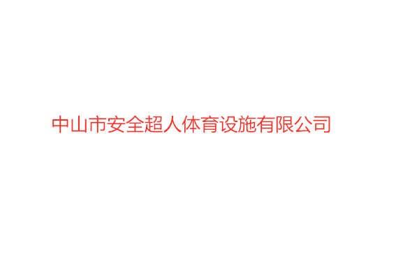 中山市安全超人体育设施有限公司