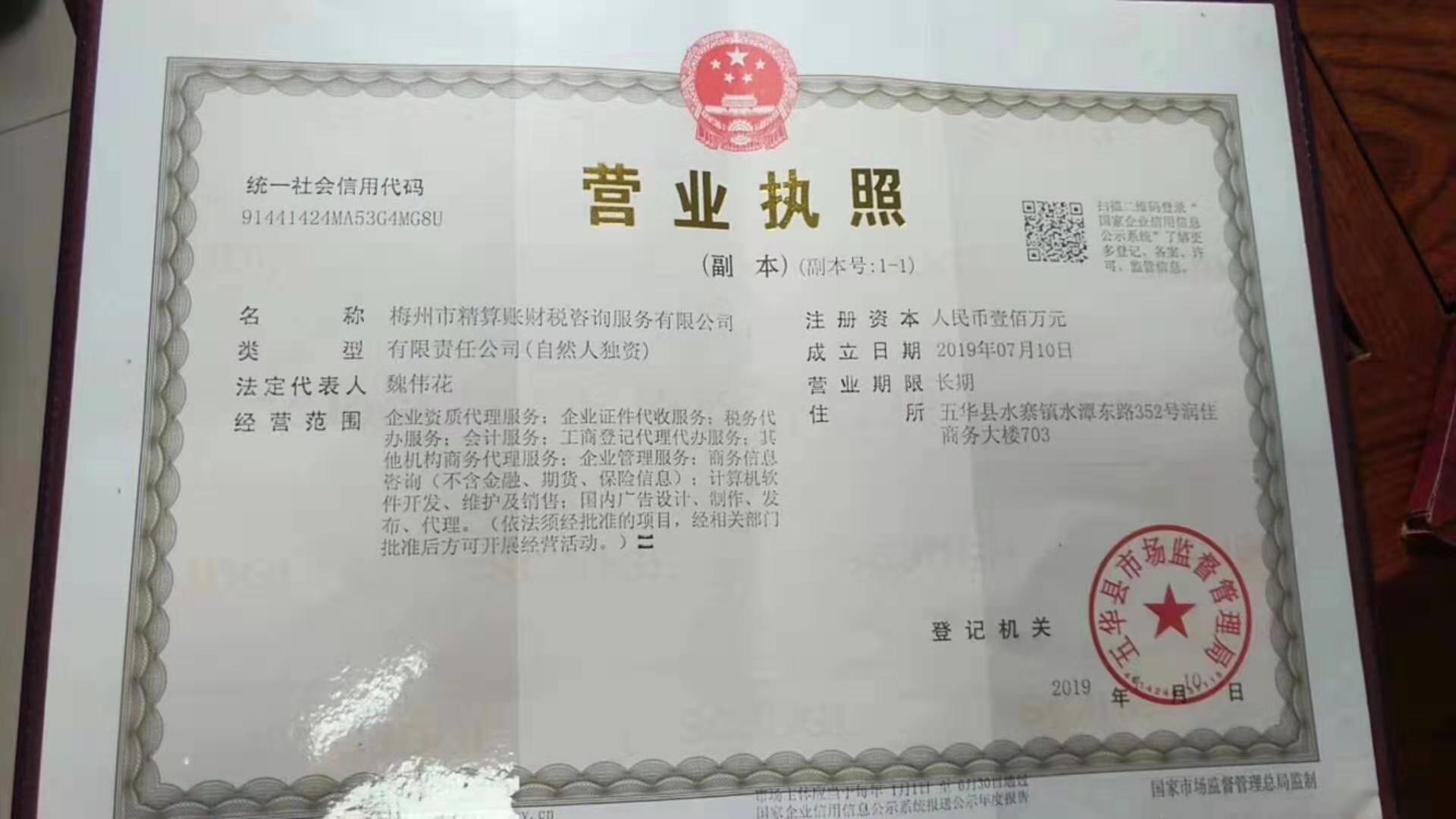 梅州市精算账财税咨询服务有限公司