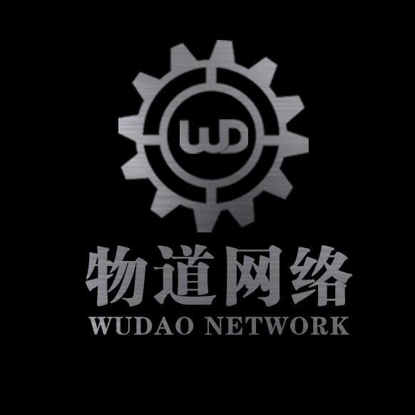 浙江物道网络科技有限公司