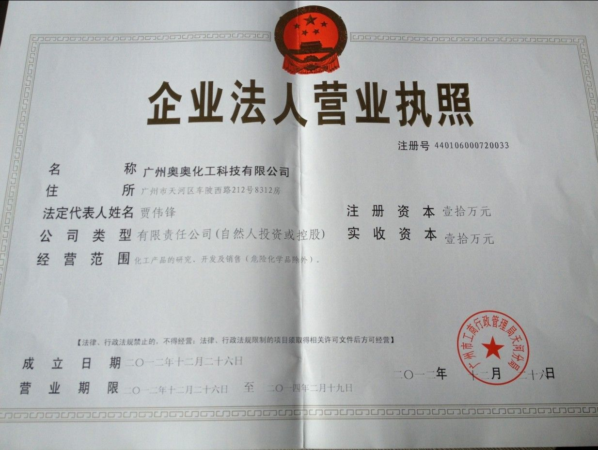 广州奥奥化工科技有限有限公司