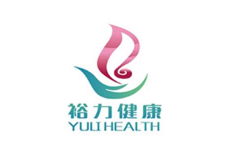 深圳裕力健康咨询有限公司