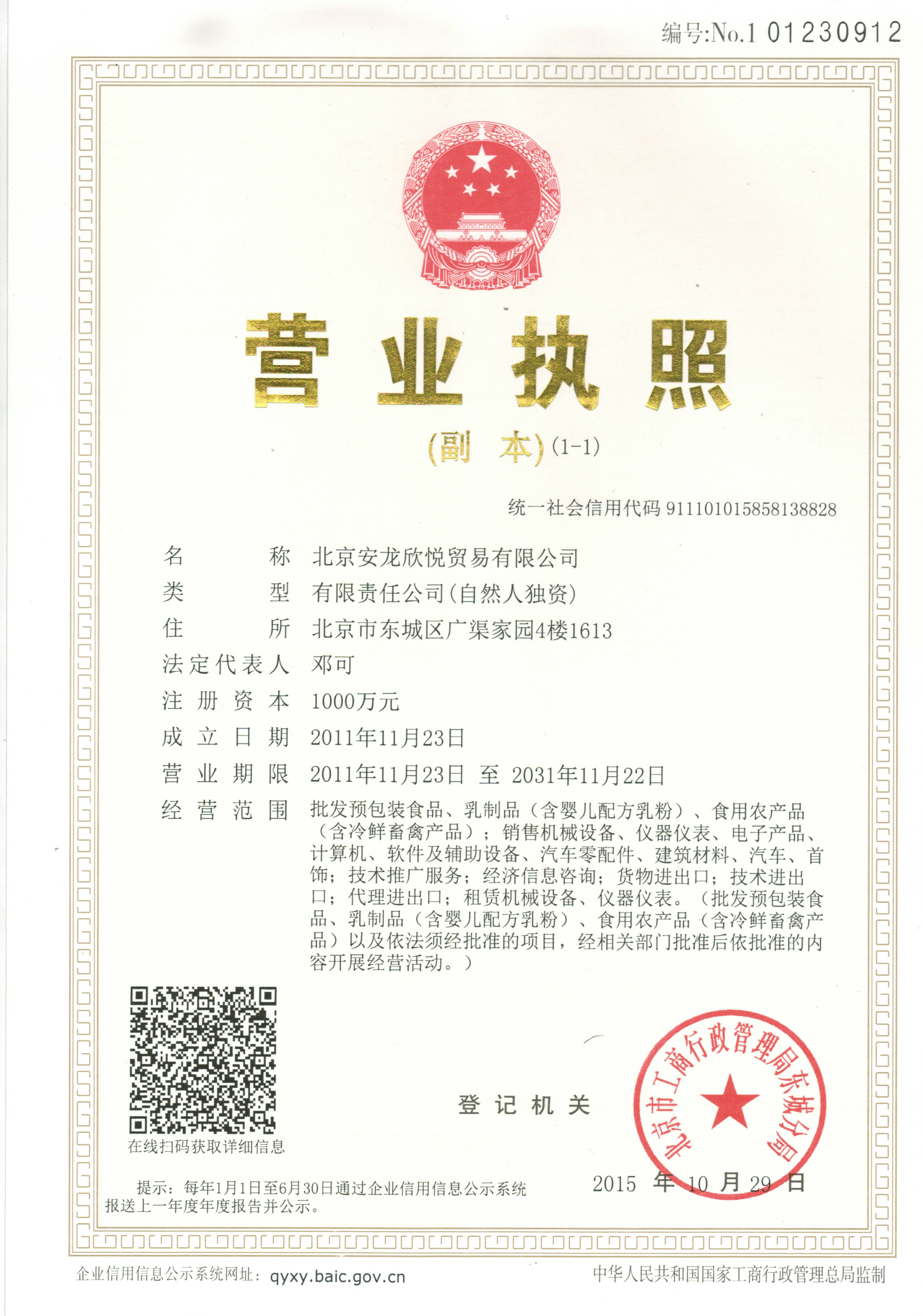 北京安龙欣悦贸易有限公司
