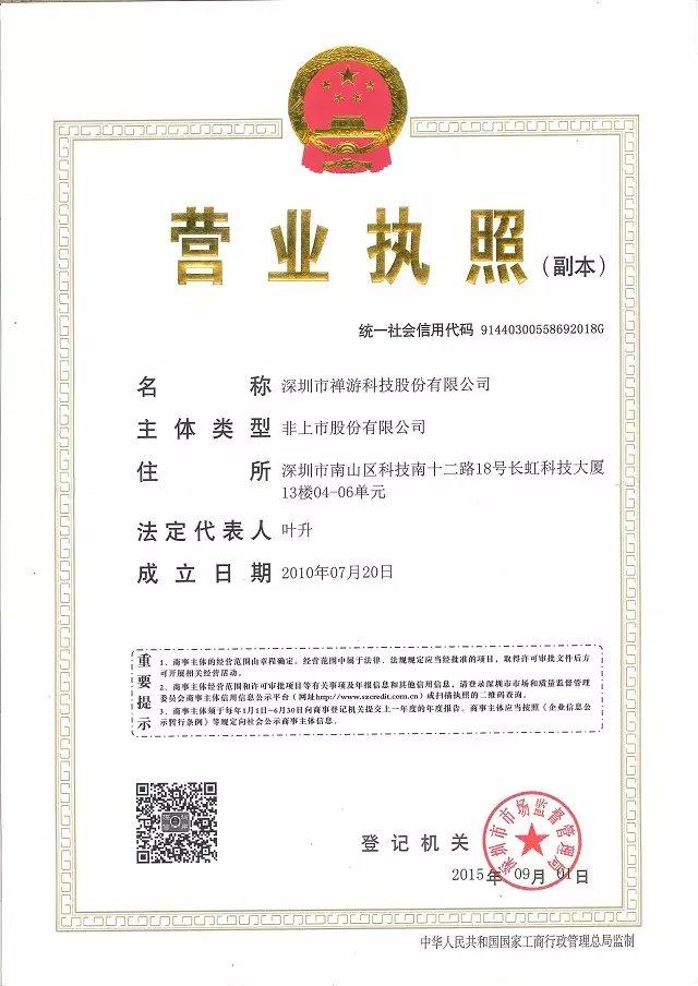 深圳市禅游科技股份有限公司
