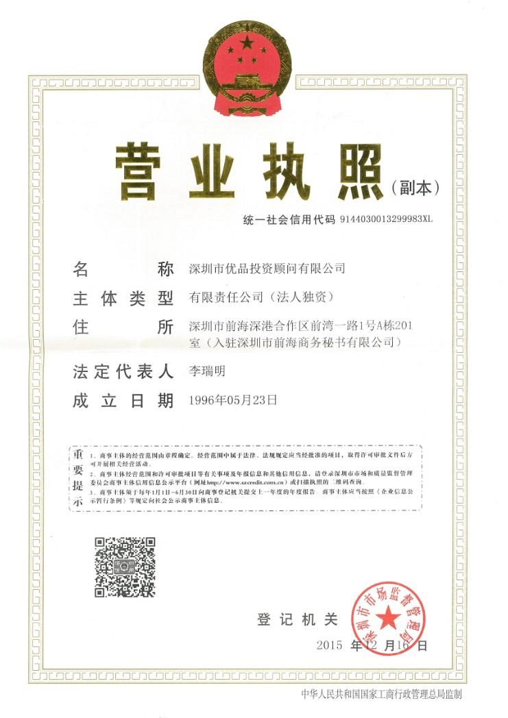 深圳優品投資管理有限公司