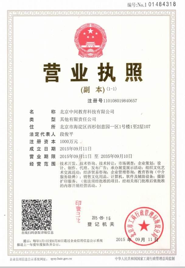 北京中间教育科技有限公司