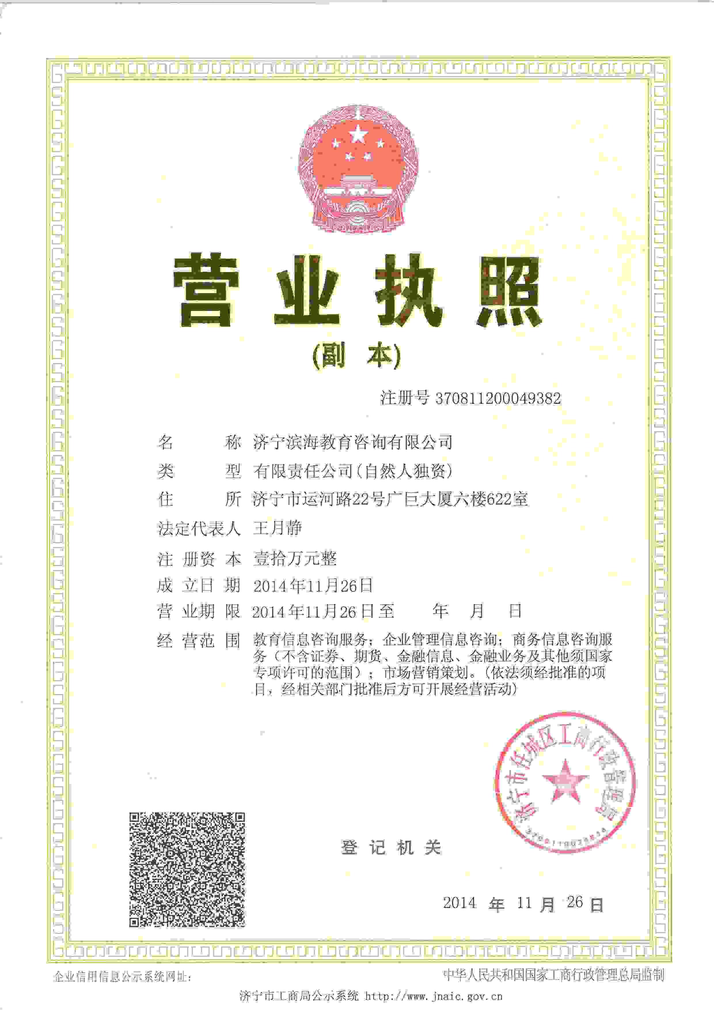 济宁滨海教育咨询有限公司