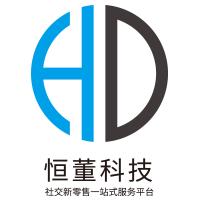 恒董(广州)科技有限公司