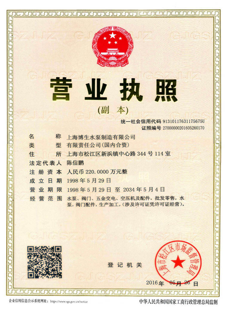 石家庄思睿信息技术有限公司