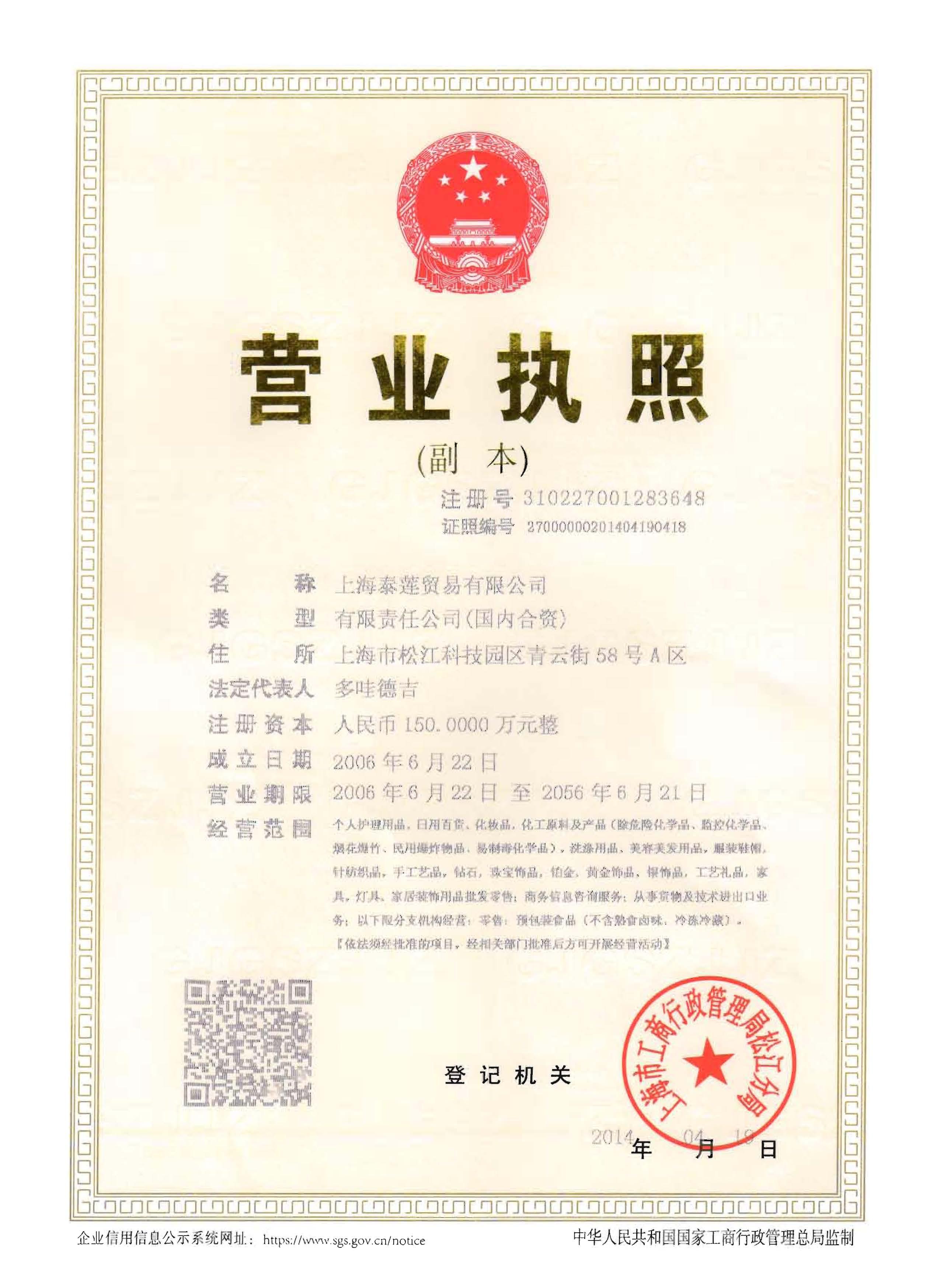 上海泰莲贸易有限公司