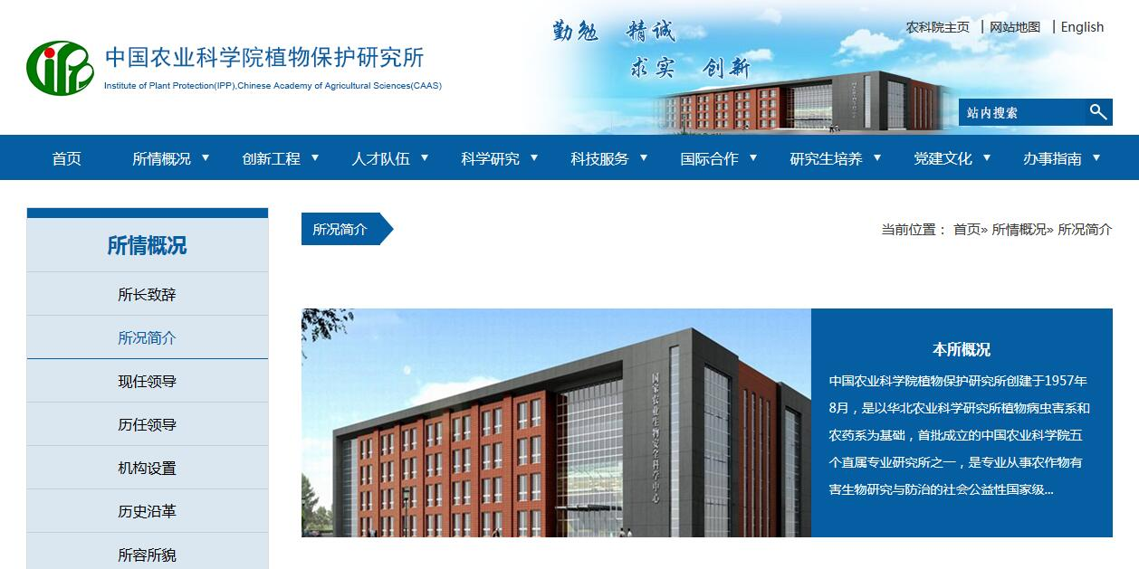 中国农业科学院植物保护研究所