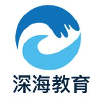 北京深海云课堂教育科技有限公司
