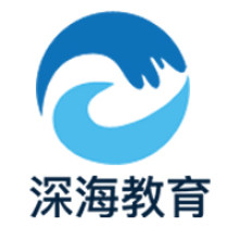 北京深海云課堂教育科技有限公司