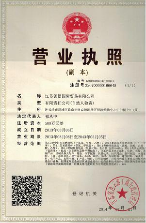 江苏领悟国际贸易有限公司