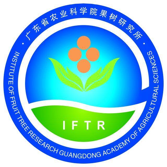 广东省农业科学院果树研究所