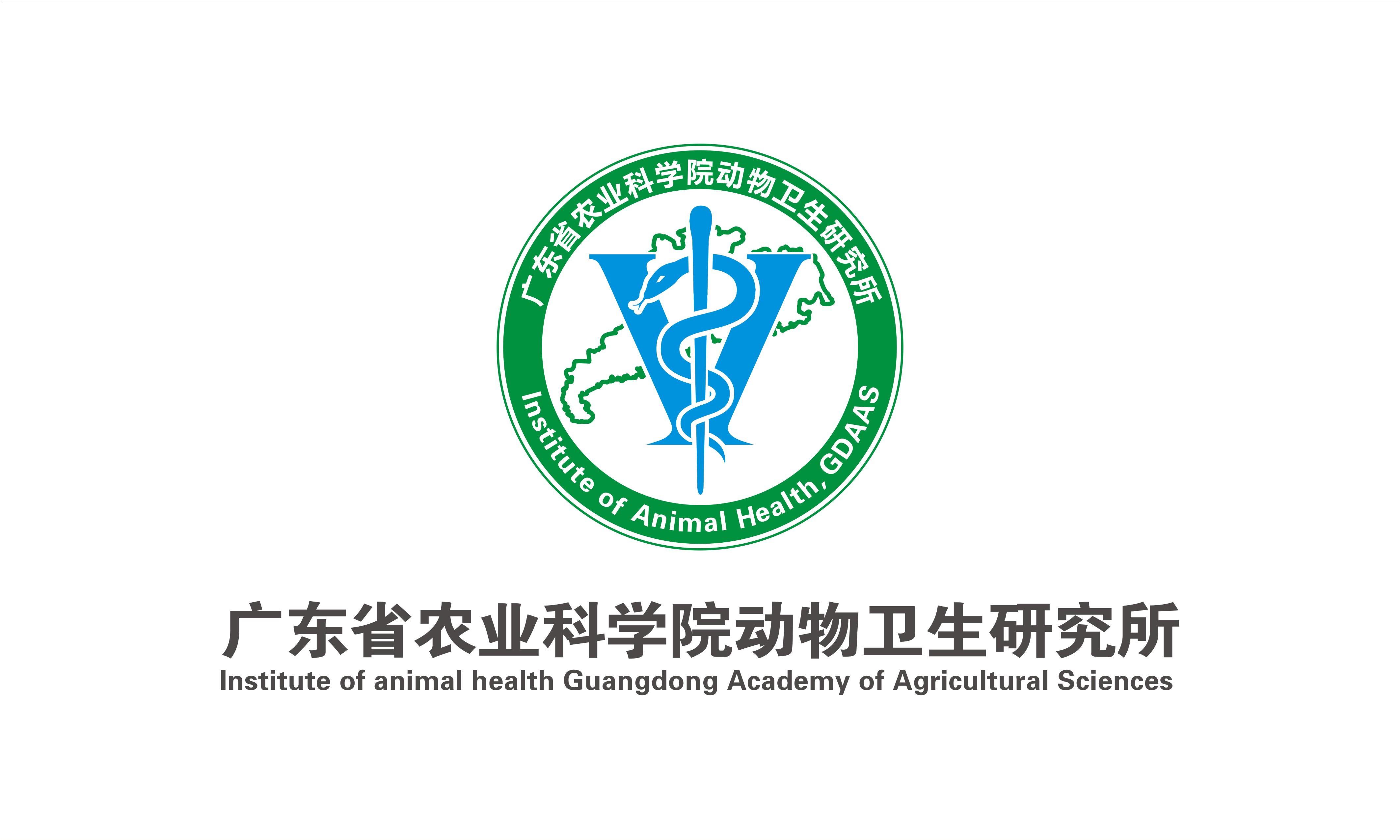 广东省农业科学院动物卫生研究所