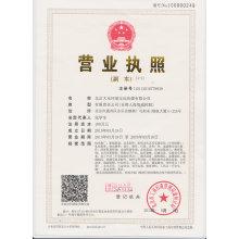 北京大未环球文化传媒有限公司