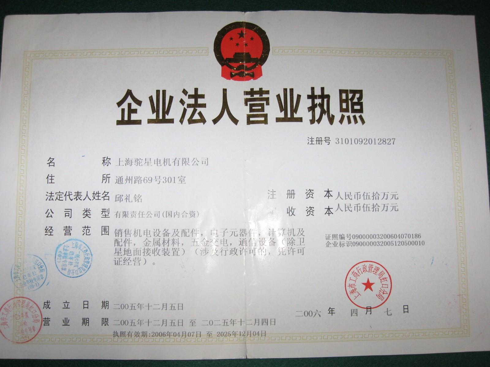 上海(驼星)电机有限公司